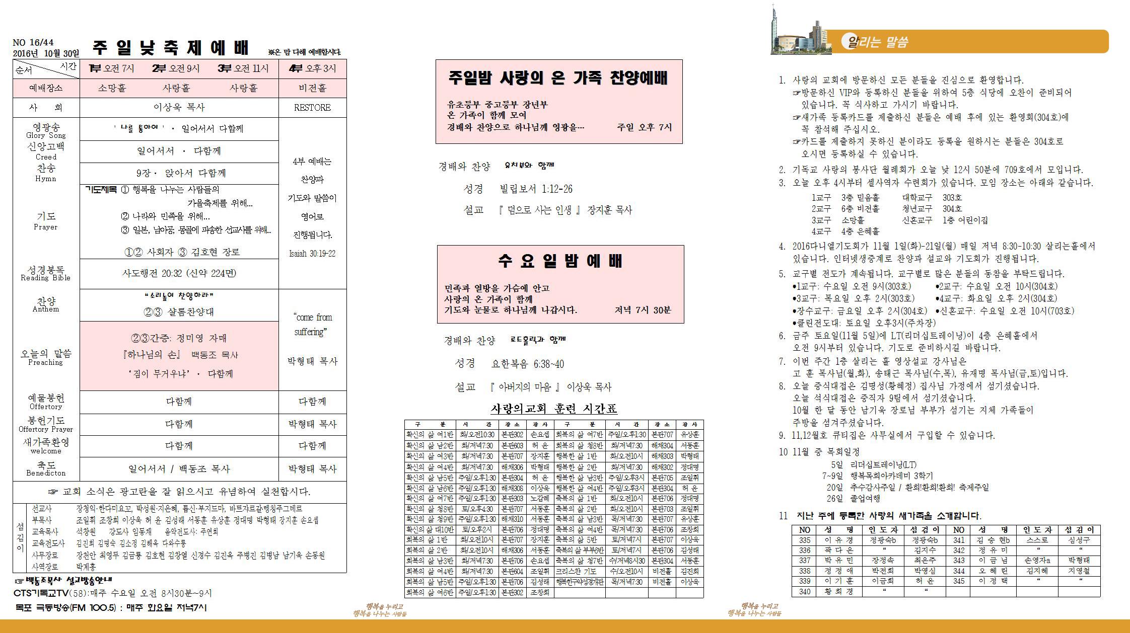 16-10-30_주보-01.jpg