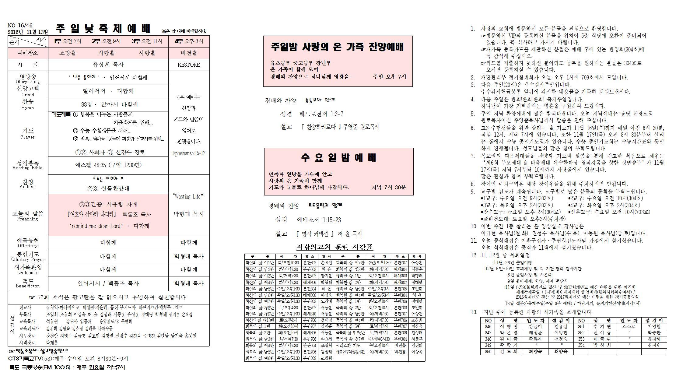 16-11-13_주보한글001001.jpg