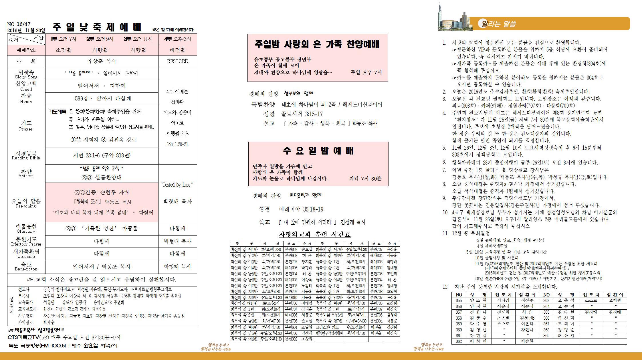 16-11-20_주보-01.jpg