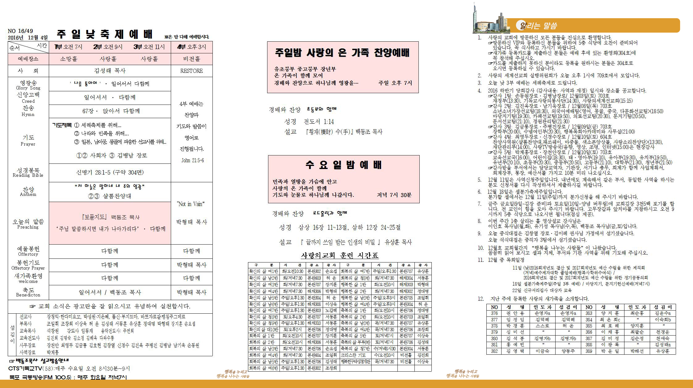 16-12-04_주보-01.jpg