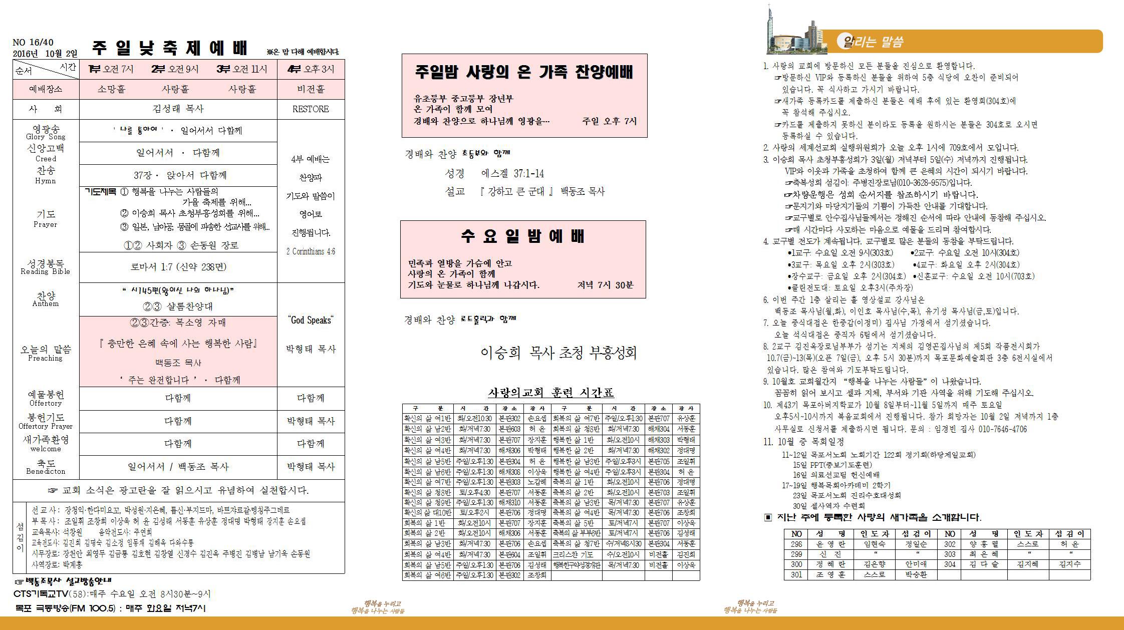 16-10-02_주보-01.jpg