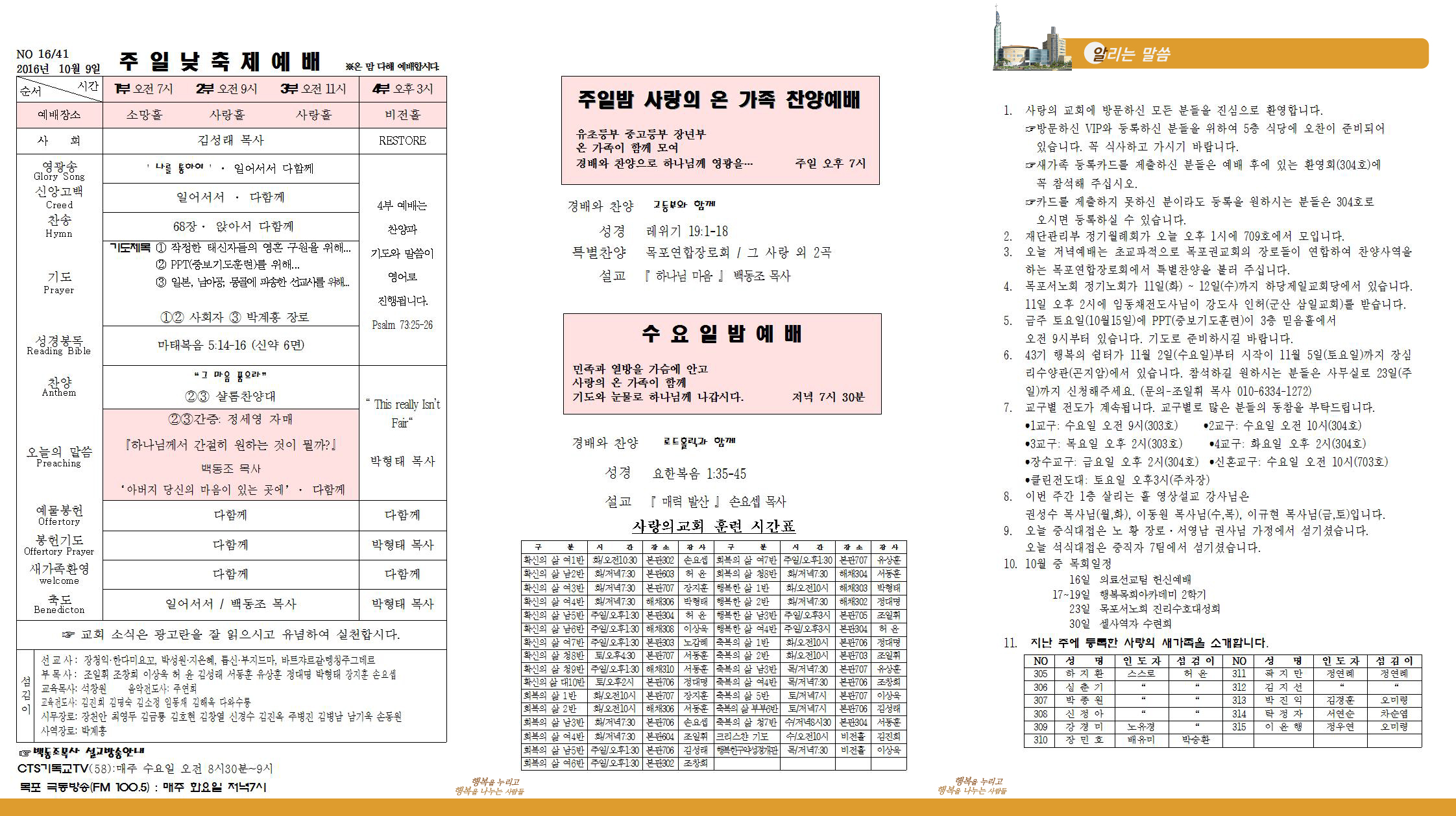 16-10-09_주보한글-01.jpg