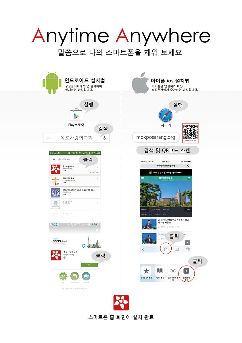 모바일앱안내.jpg