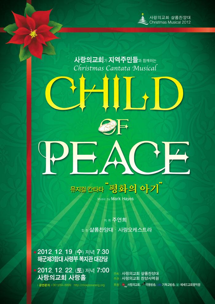 평화의아기.jpg