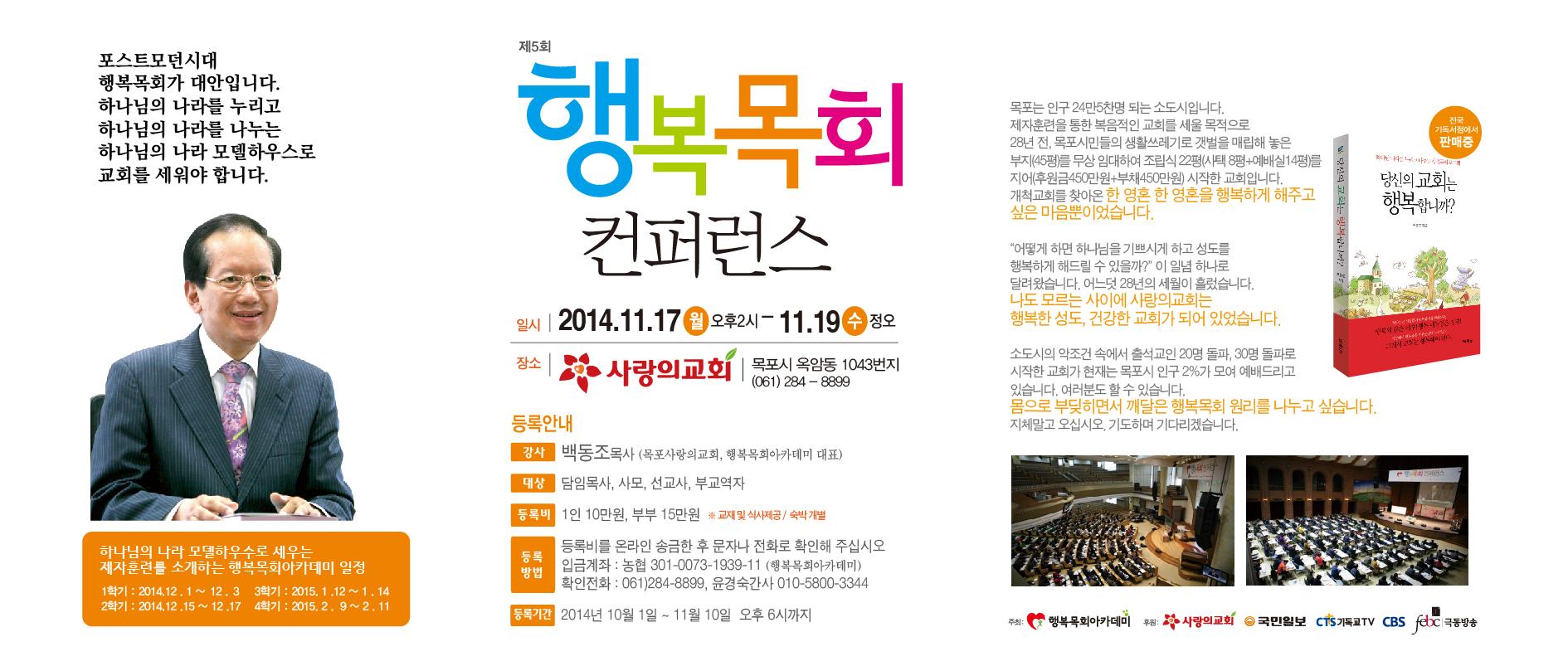 2014년 제5회 행복목회컨퍼런스 광고_시안08-01.jpg