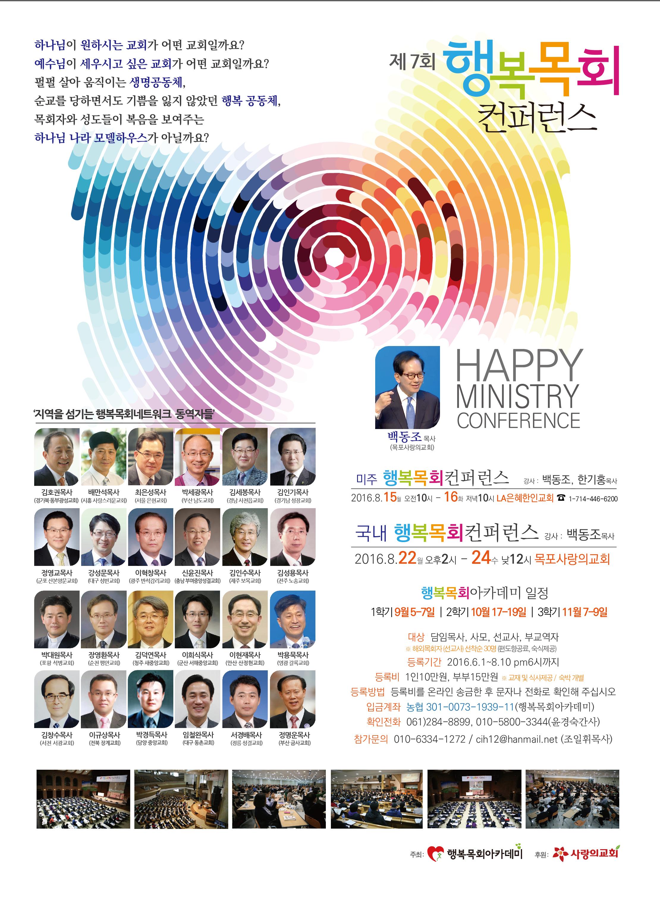 제7회 2016행복목회컨퍼런스 광고.jpg