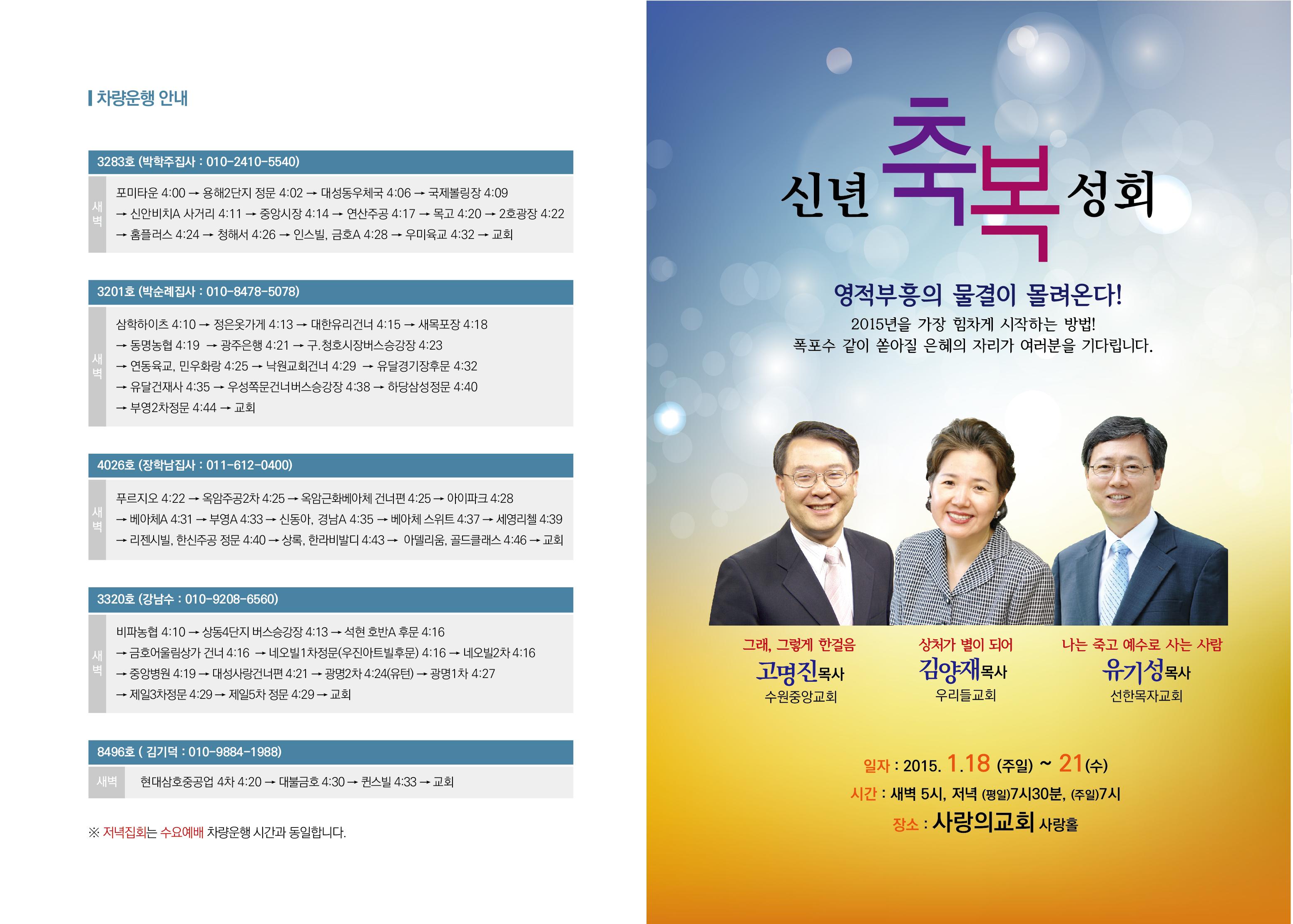 신년축복성회_표지_시안-01.jpg