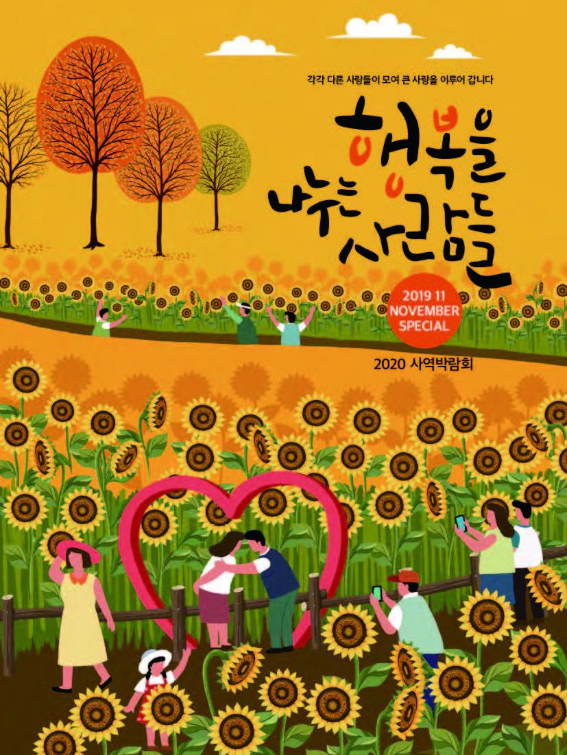 행복을 나누는 사람들(2019.09월호)-최종(시안용)_페이지_01_페이지_01_페이지_01.jpg