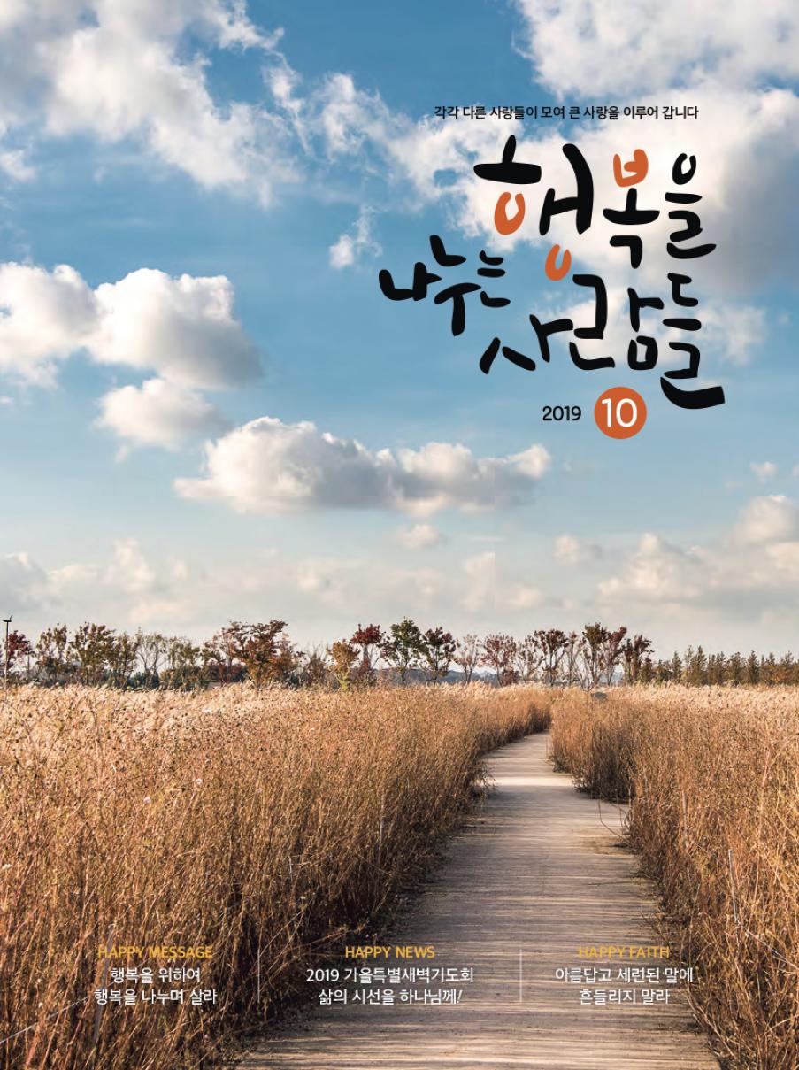 2019년10월호.png
