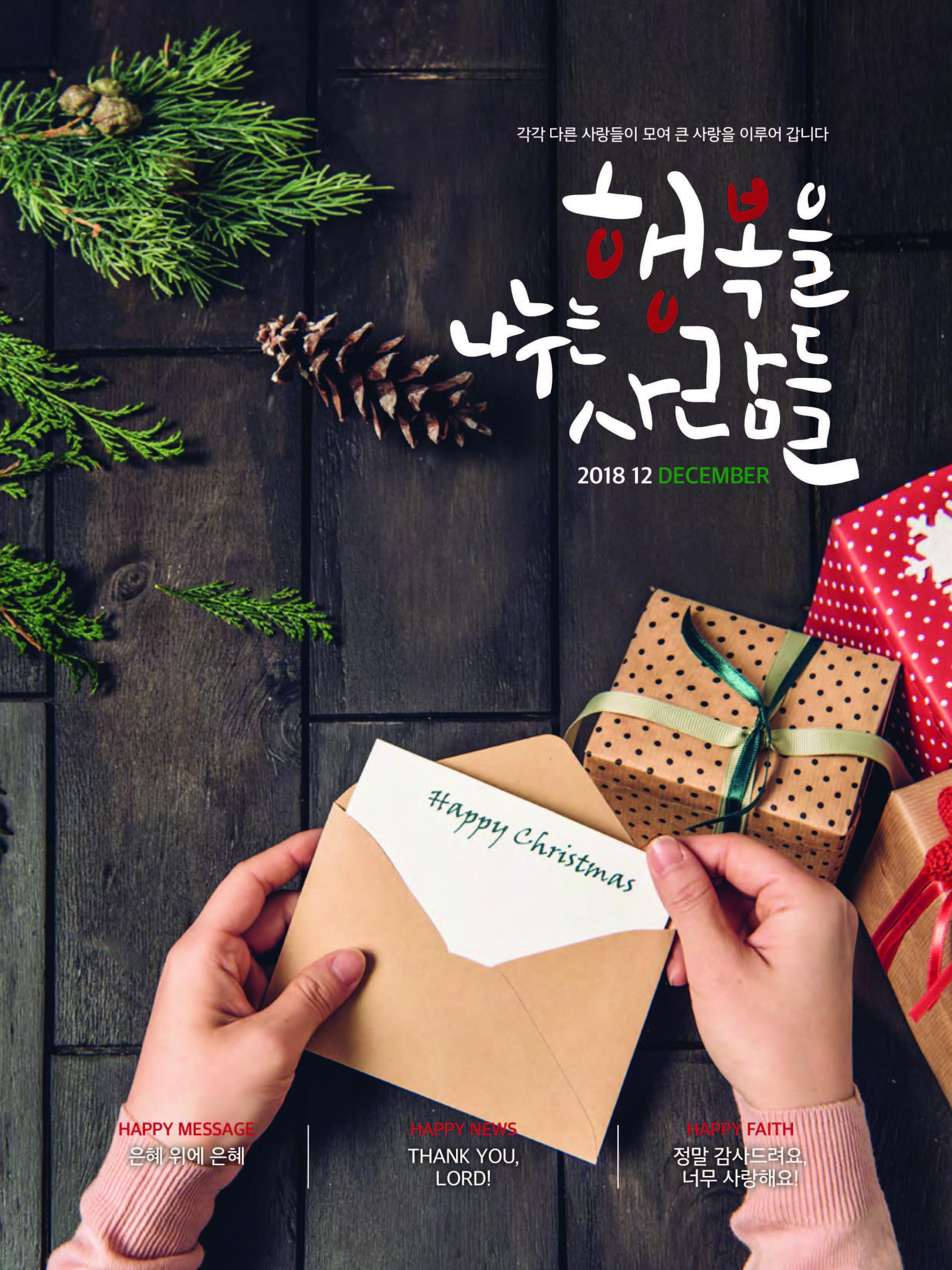 행복을 나누는 사람들(2018.12월호)-3차_페이지_01.jpg