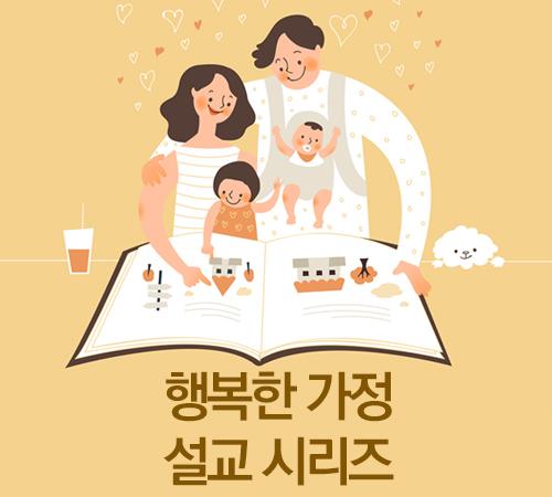 행복한가정<br>설교시리즈