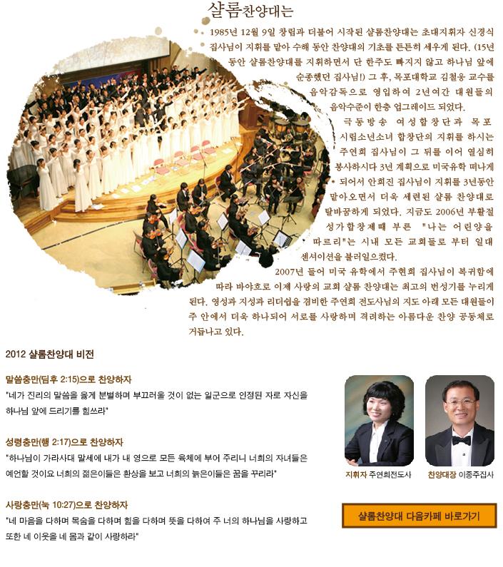 샬롬찬양대소개.jpg