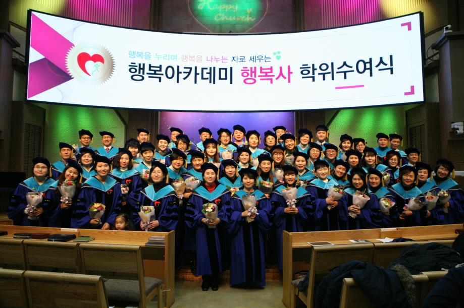 2016년 하반기 행카 졸업예배_IMG_3533.JPG