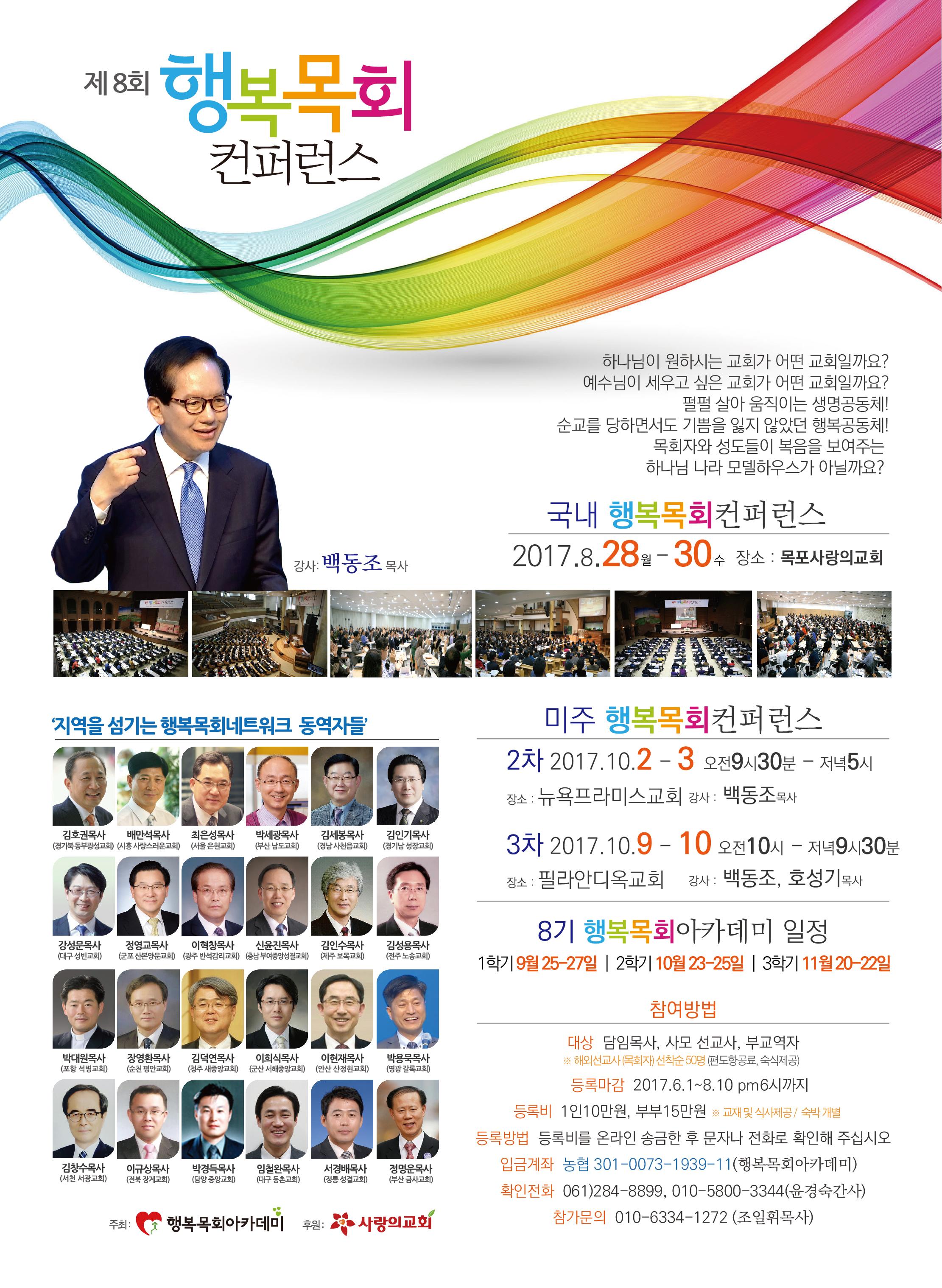 제8회 2017행복목회컨퍼런스 광고-01.jpg